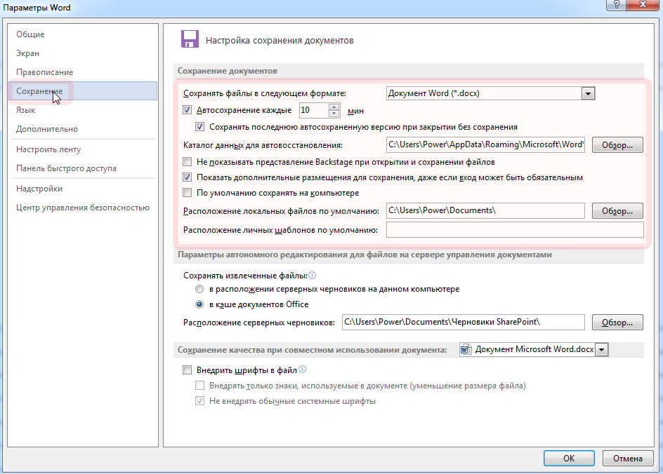 Microsoft Word параметры сохранение