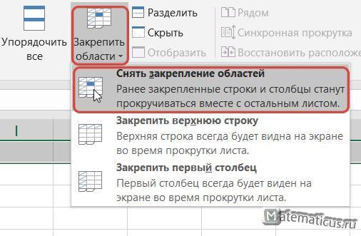 Excel снять закрепление областей