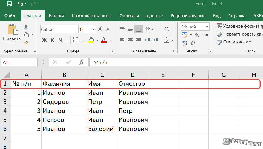 Excel выбираем строку