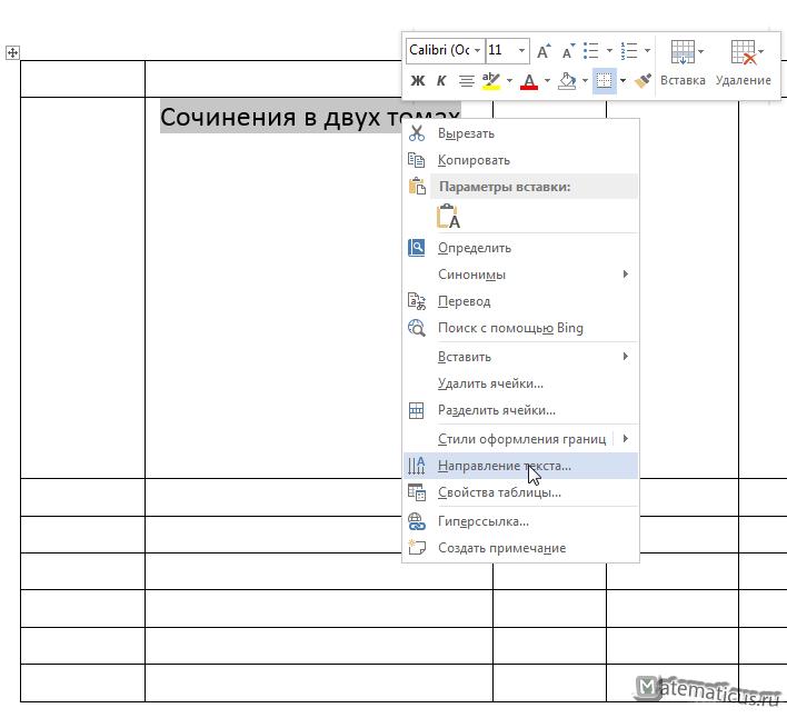 Microsoft Word направление текста