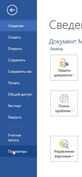 Microsoft Word параметры