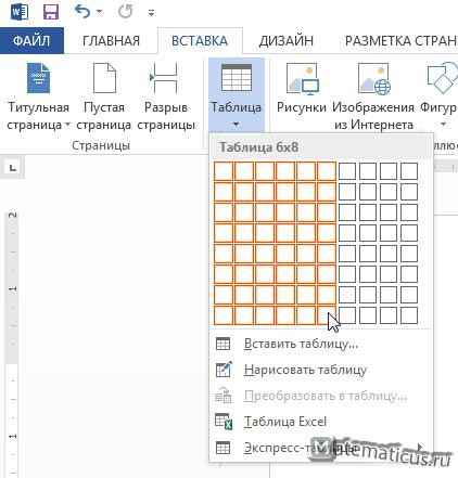 Microsoft Word создаем таблицу