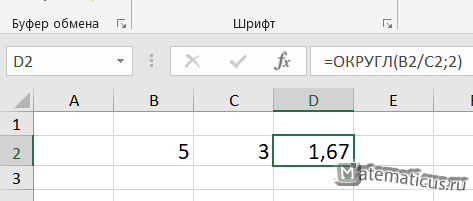 ОКРУГЛ Excel