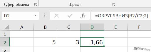 ОКРУГЛВНИЗ Excel 2016