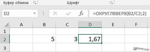ОКРУГЛВВЕРХ Excel 2016