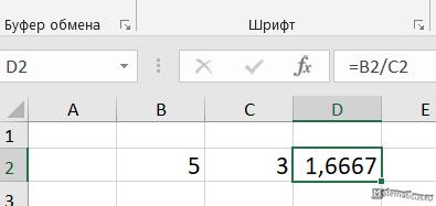 деление Excel 2016