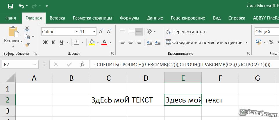 формула начало предложения с заглавной буквы Excel