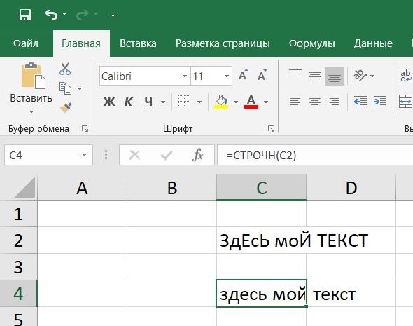 формула строчные буквы Excel