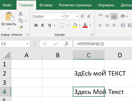 формула заглавные буквы в начале Excel
