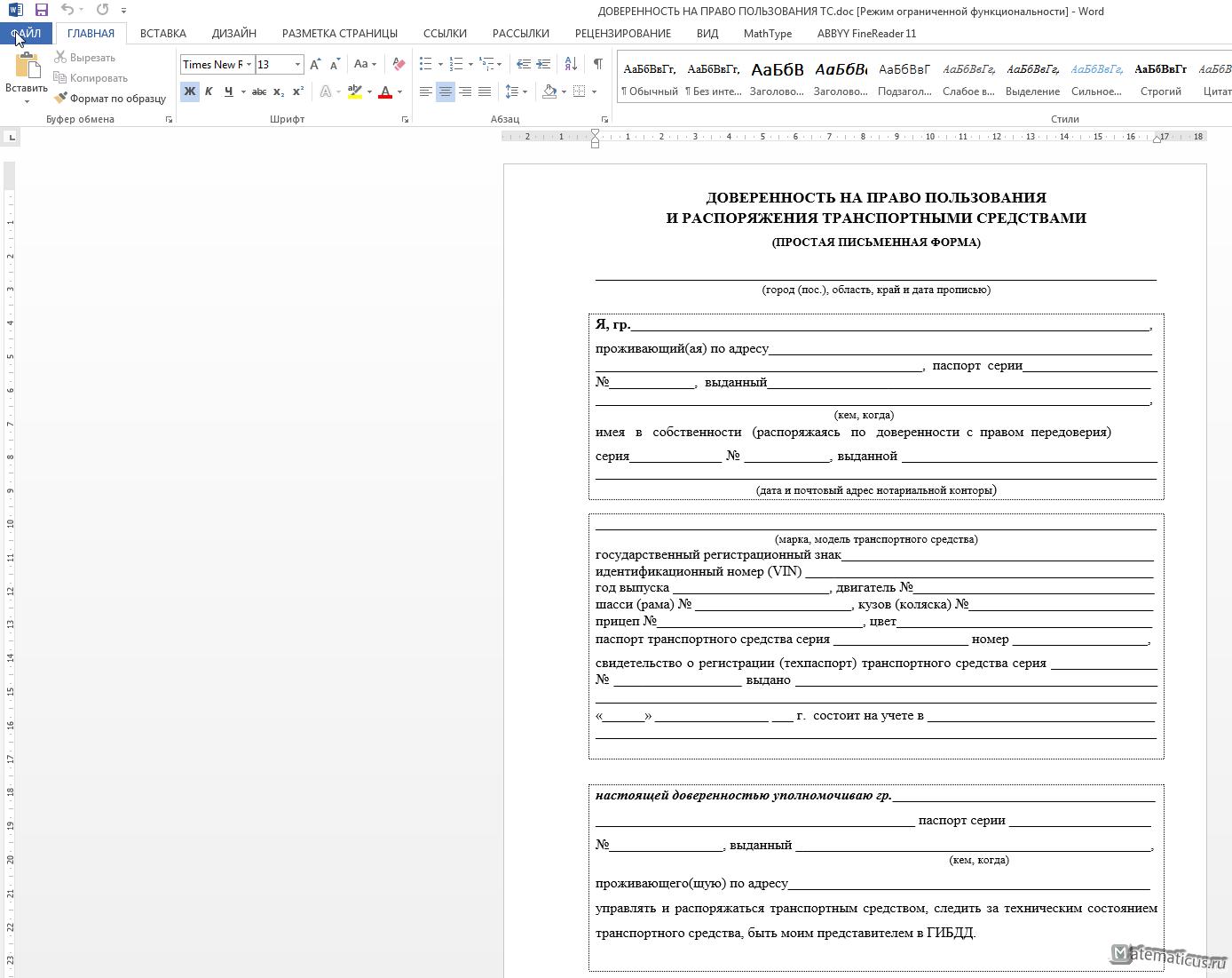word в pdf конвертирование