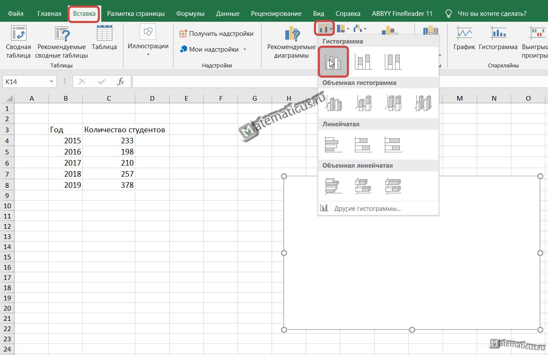 Гистограмма Excel 2016