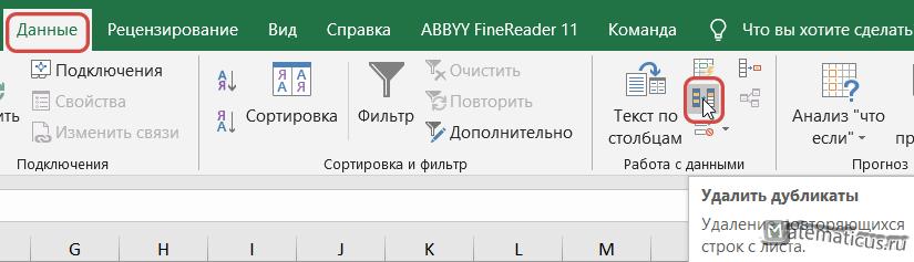 Удаление дубликатов строк в Excel 2016