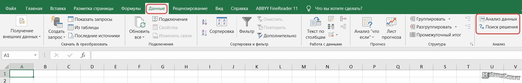 анализ данных и поиск решения Excel