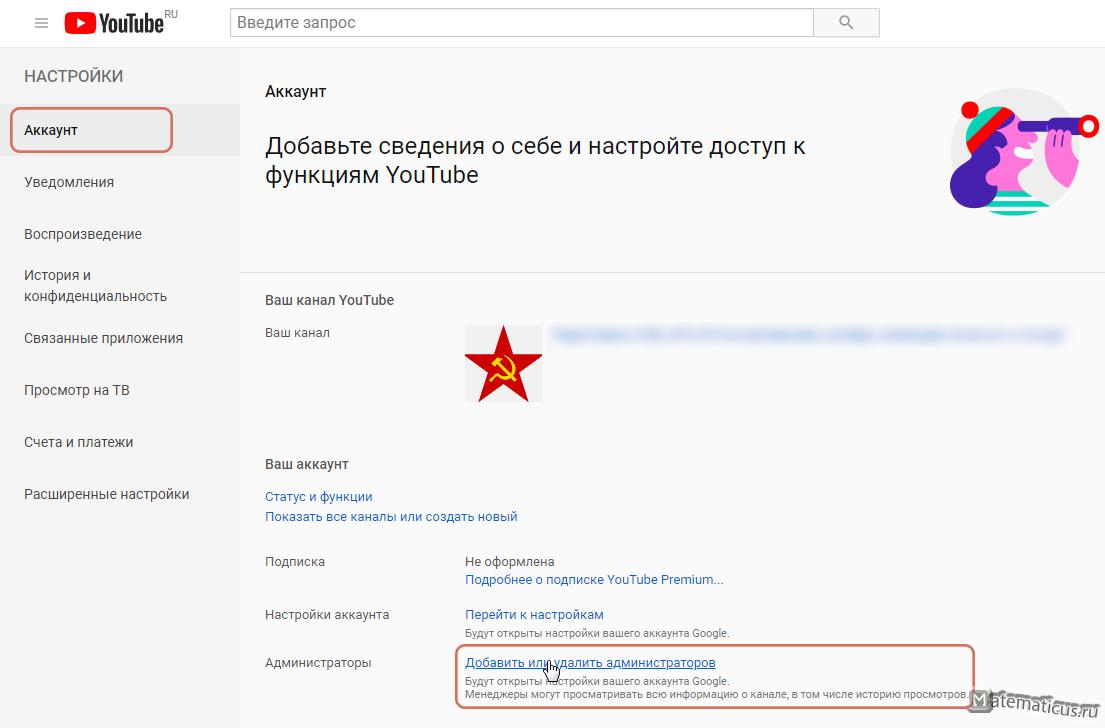 добавить или удалить администратора YouTube