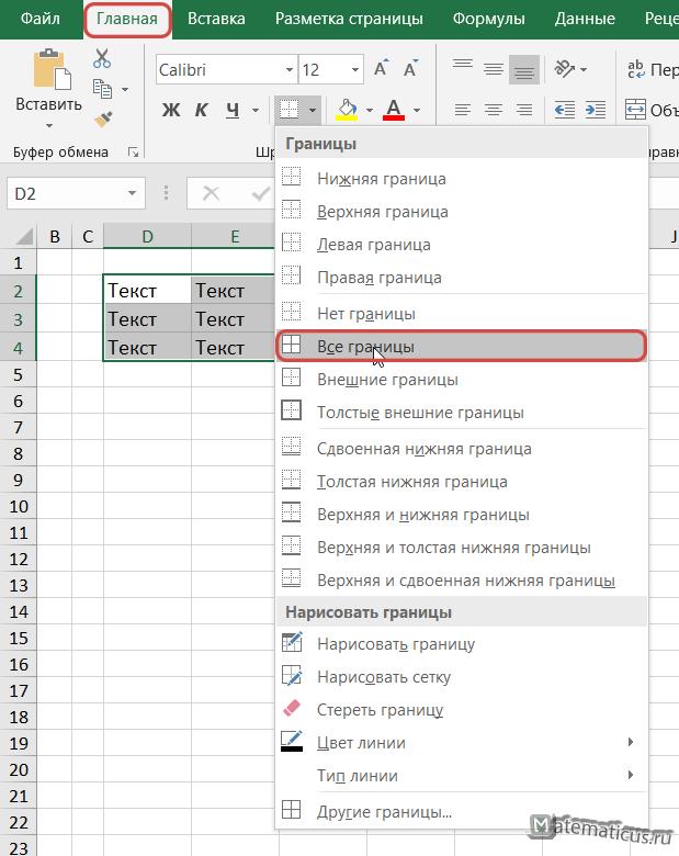 границы ячеек Excel