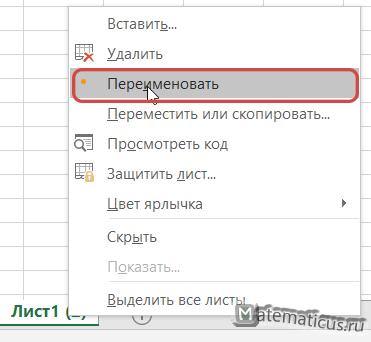 как переименовать названия листа Excel