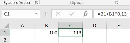 как прибавить к числу проценты Excel