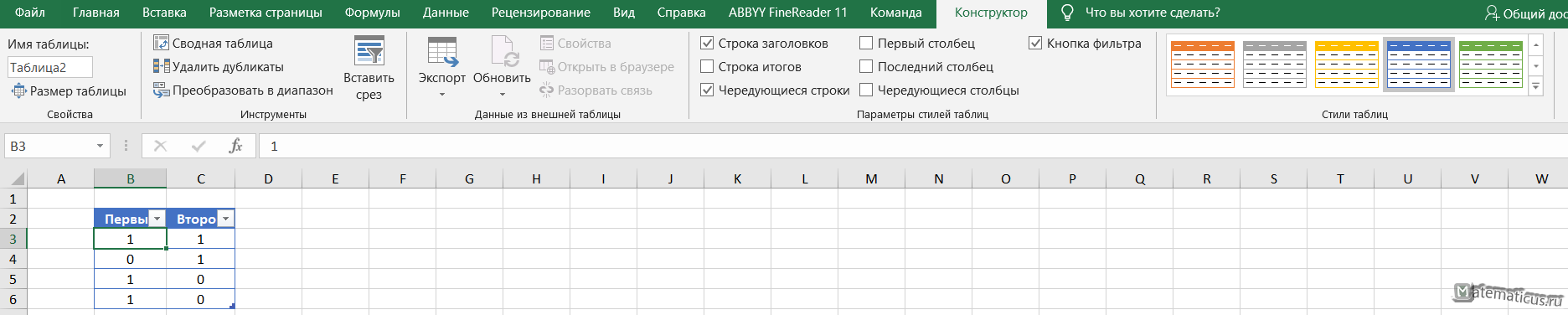 конструктор таблицы Excel