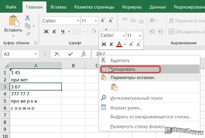 копирование пробела в Excel