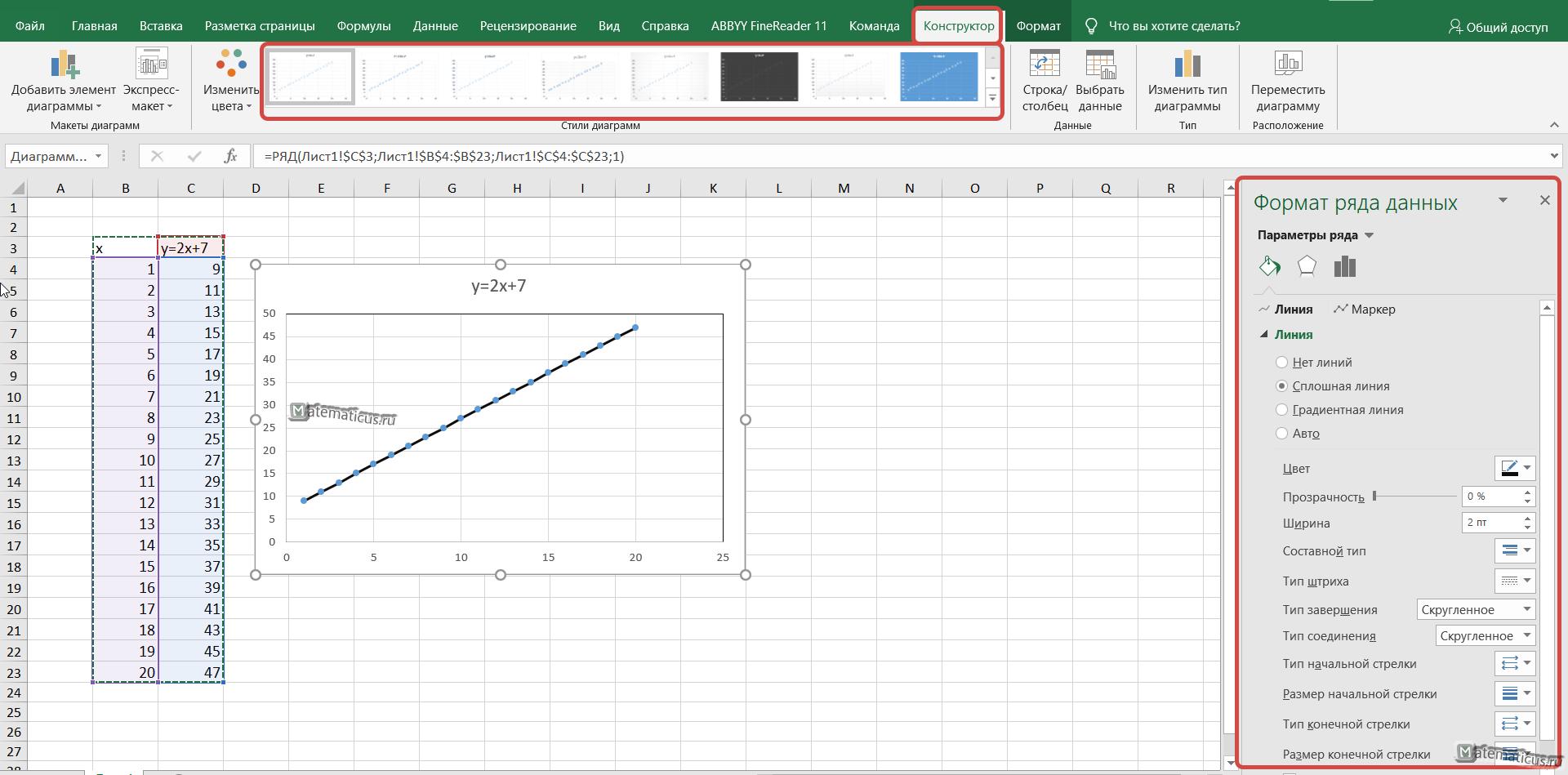 настройка графика Excel 2016