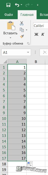 пронумеровать строки по порядку Excel