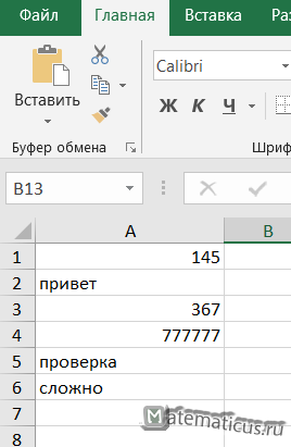 результат Excel