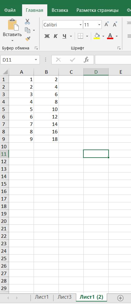 результат копирования листа Excel