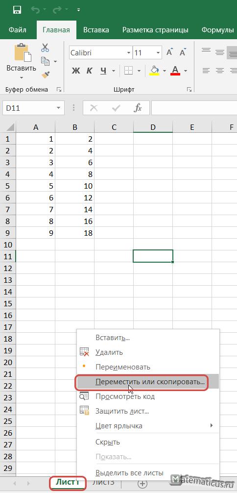 скопировать лист Excel 2016