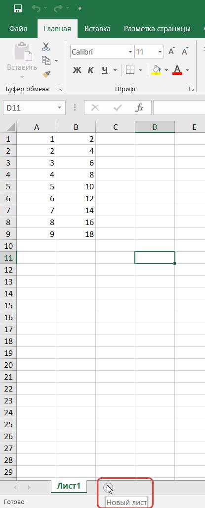 создать новый лист Excel 2016