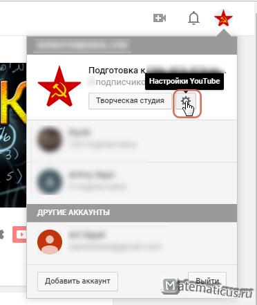 удаление YouTube