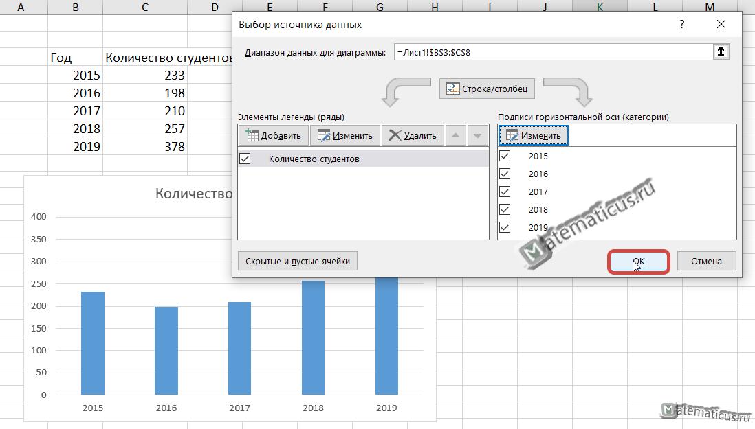 выбор источника данных для гистограммы Excel