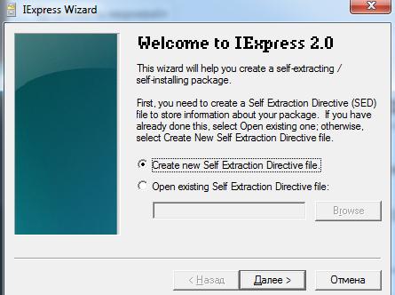 IExpress Wizard сжатие файлов