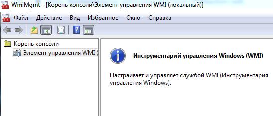 Корень консоли Элемент управления WMI локальный