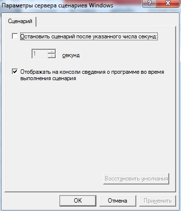 Параметры сервера сценариев Windows