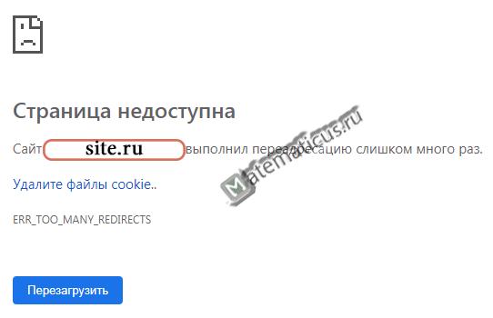 Страница недоступна Сайт выполнил переадресацию слишком много раз