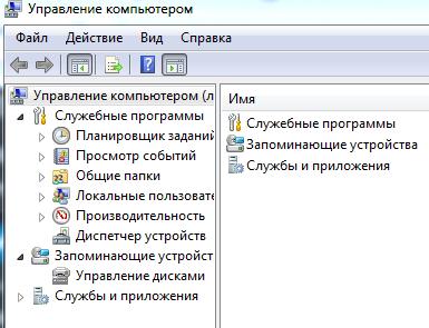 Управление компьютером