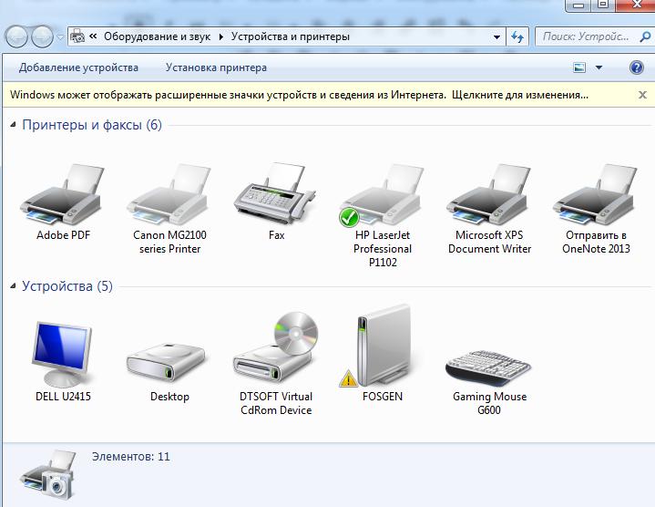 Устройства и принтеры