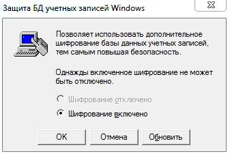 Защита БД учетных записей Windows