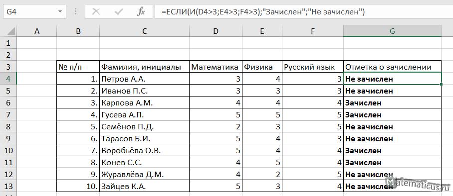 логический оператор и Excel