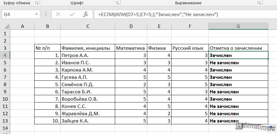логический оператор или Excel
