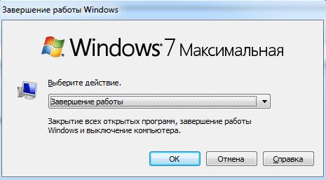 завершение работы windows
