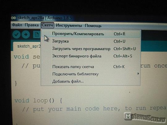 Интерфейс программы arduino