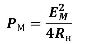 формула отдаваемая мощность микрофоном