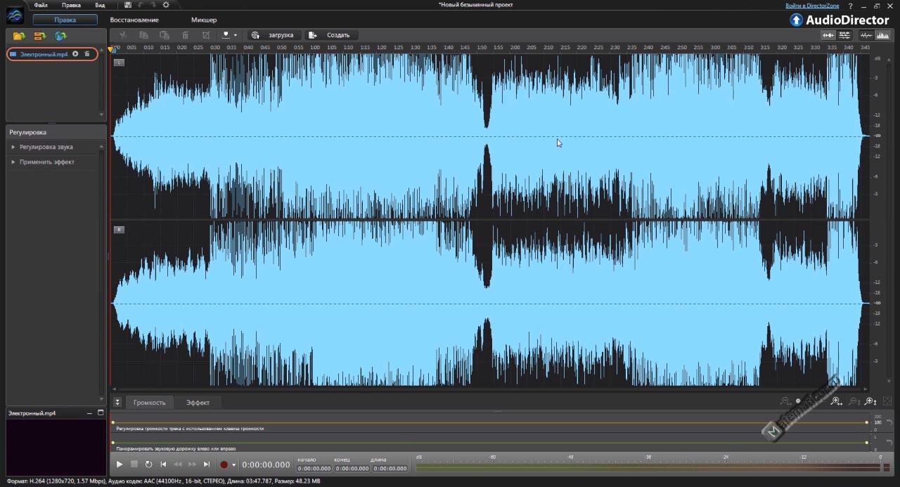 Интерфейс программы CyberLink AudioDirector