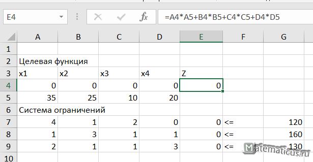 Решение задач онлайн в экселе математика 4 класс решение задачи 40