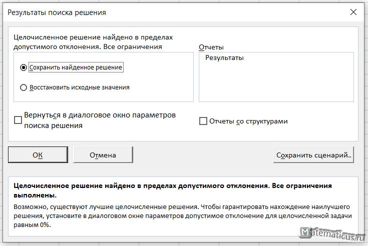 Результат поиска решения Excel