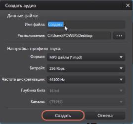 Создание нового аудио файла настройка